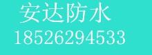 必威体育权威官网安达betway365体育公司