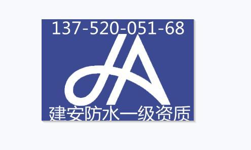 必威体育权威官网建安betway365体育防腐公司