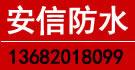 必威体育权威官网安信betway365体育公司